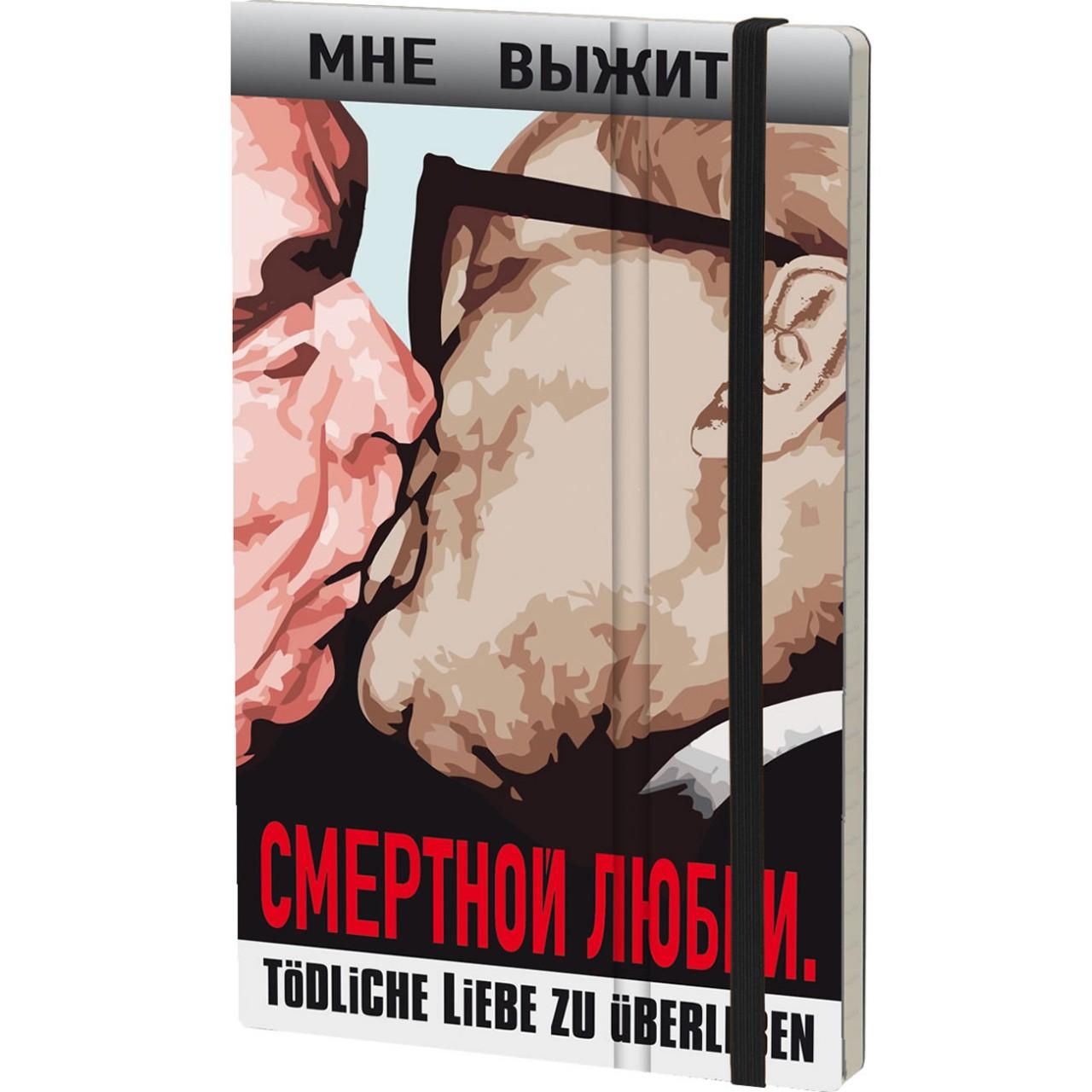 Stifflex Notizbuch THE WALL 13 x 21 cm 192 S.,  FRATERNAL KISS - ORIGINAL
